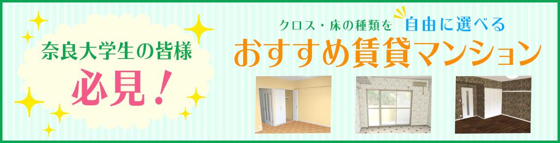 奈良大学生の皆様必見! クロス・床の種類を自由に選べるおすすめ賃貸マンション